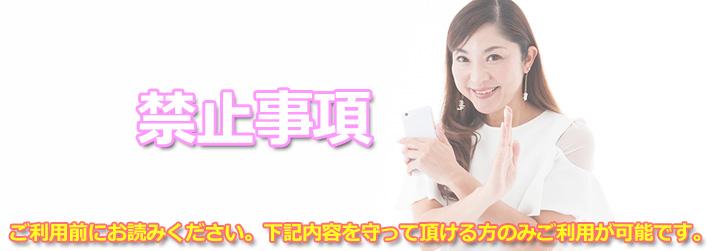 レンタル彼女仙台京禁止事項