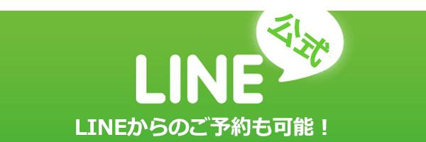 レンタル彼女仙台公式LINEライン